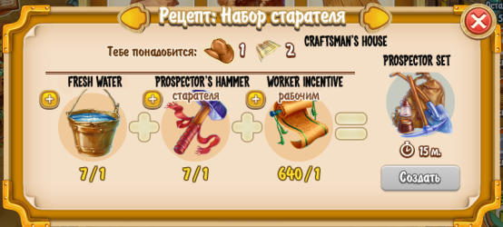Prospector Set Recipe (craftsman's house)