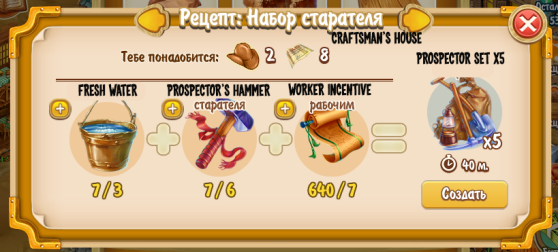 Prospector Set x5 (craftsman's house)