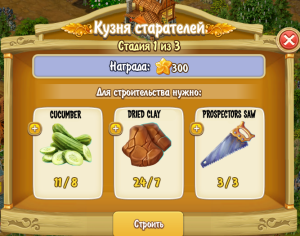 Prospectors House Stage 1