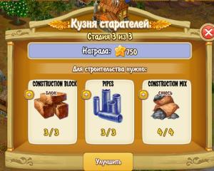 Prospectors House Stage 3