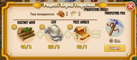 Prospectors Pick Recipe (prospectors house)