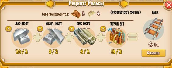 Rails Recipe (prospector's smithy)