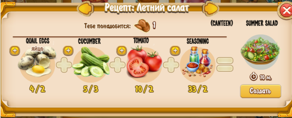 Summer Salad Recipe (canteen)