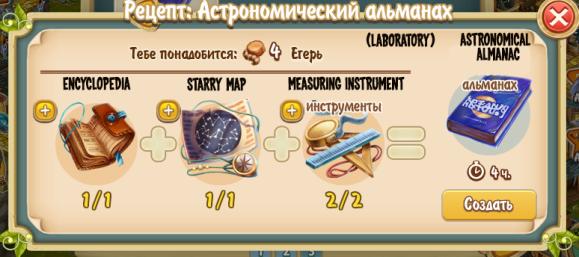 astronomical-almanac-recipe-laboratory