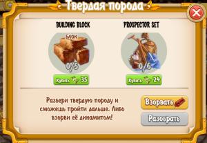 blockage-11