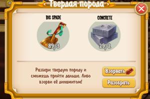 blockage-2