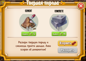 blockage-3