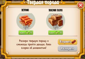 blockage-6