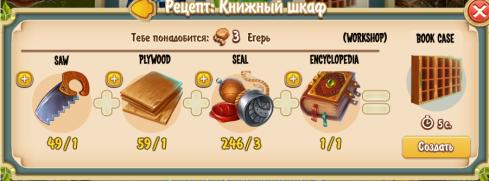 book-case-recipe-workshop