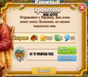 book-keeper-quest