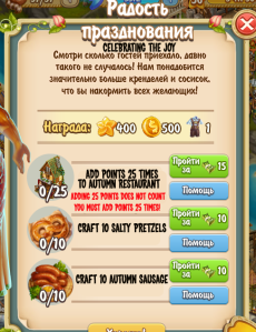 celebrating-the-joy-quest