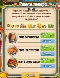 chef-job-quest