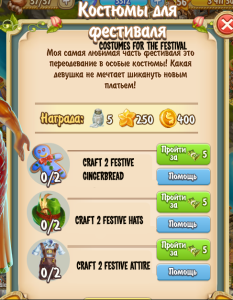 costumes-for-the-festival-quest