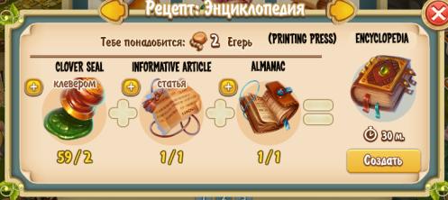 encyclopedia-recipe-printing-press