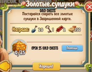 gold-chests-quest