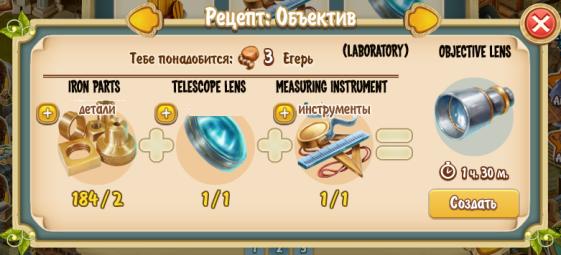 lens-laboratory