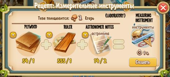 measuring-instruments-recipe-laboratory
