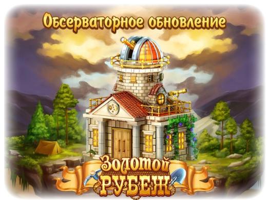 observatory-update