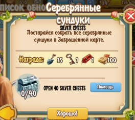 silver-chests-quest