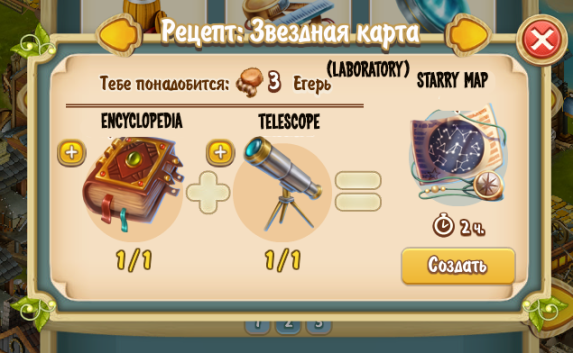 starry-map-recipe-laboratory