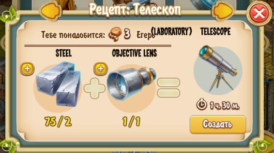 telescope-recipe-laboratory