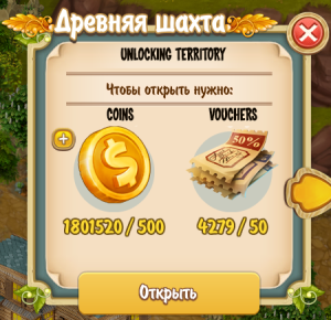 Unlock Territory 1