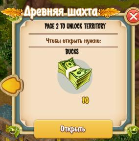 Unlock Territory 2