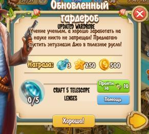 updated-wardrobe-quest