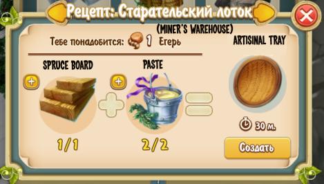 artisinal-tray-recipe-miners-warehouse