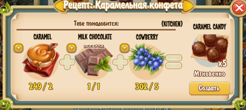 caramel-candy-kitchen