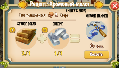 chrome-hammer-recipe-miners-shop