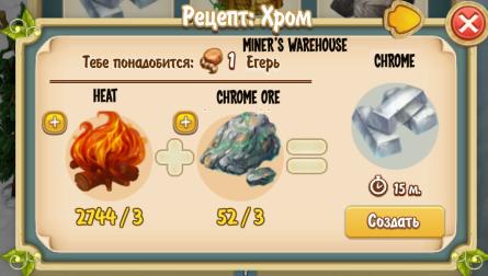 chrome-recipe-miners-warehouse