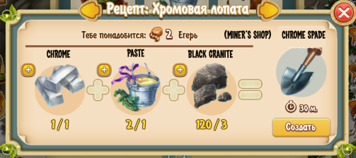 chrome-spade-recipe-miners-shop