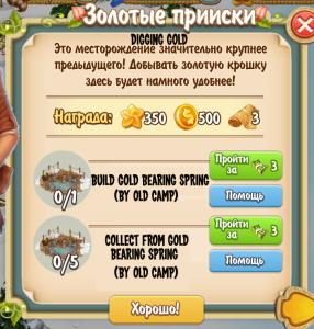 digging-gold-quest