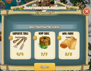 gold-machine-stage-1