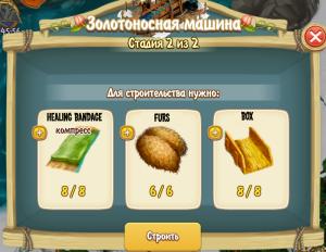 gold-machine-stage-2