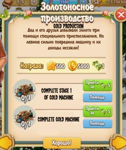 gold-production-quest