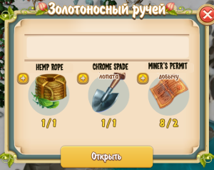 gold-stream-stage-1