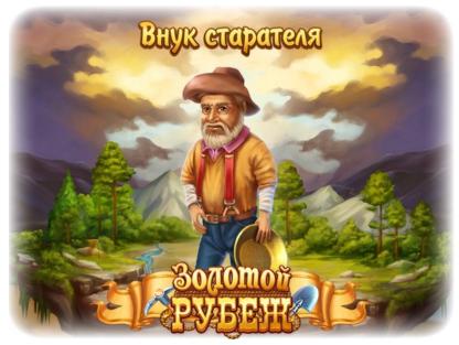 grandson-prospectors-update