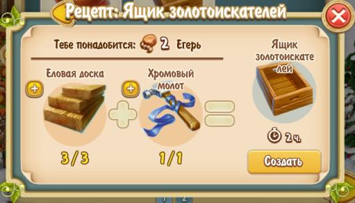 miners-box-recipe-miners-shop