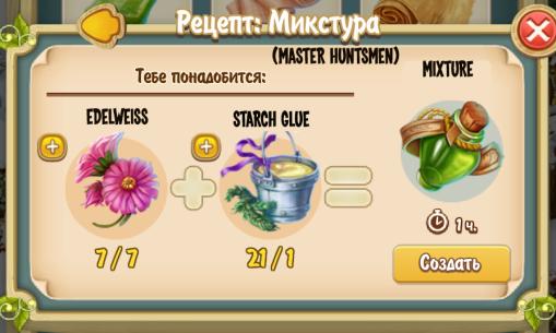 mixture-recipe-master-huntsmen