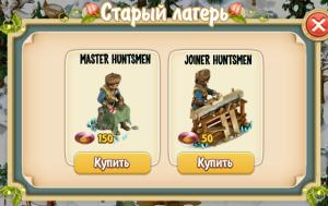 old-camp-huntsmen-1