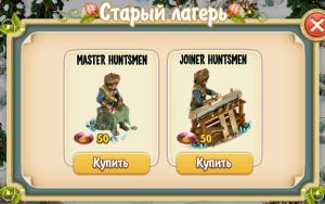 old-camp-huntsmen