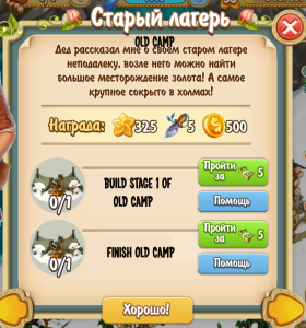 old-camp-quest