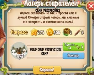 prospectors-camp-quest