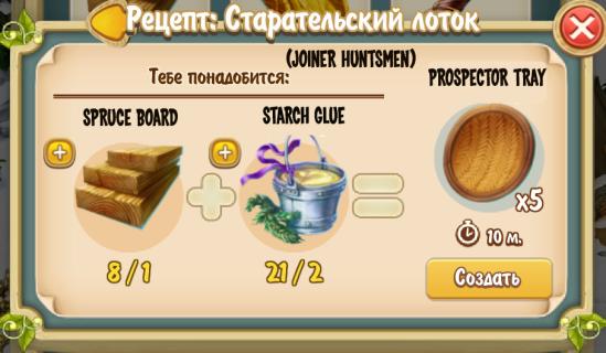 prospectors-tray-joiner-huntsmen