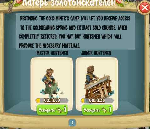 using-gold-miners-camp