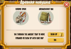 ancient-trap-2