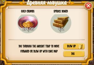 ancient-trap-5
