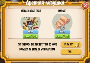 ancient-trap-7